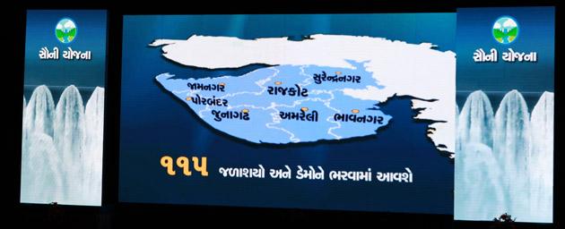 SAUNI scheme Yojana