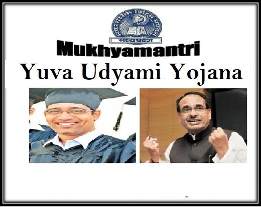 mukhyamantri yuva udyami loan yojana MP mmsy.mponline.gov.in