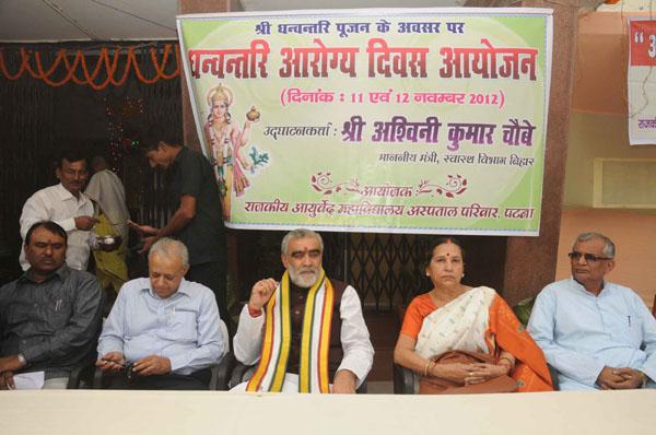 Rashtriya Ayurveda Diwas on Dhanteras