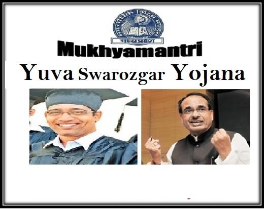 mukhyamantri yuva swarozgar loan yojana MP mmsy.mponline.gov.in