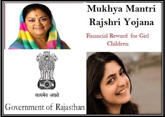 Mukhya Mantri Rajshri Yojana Rajasthan
