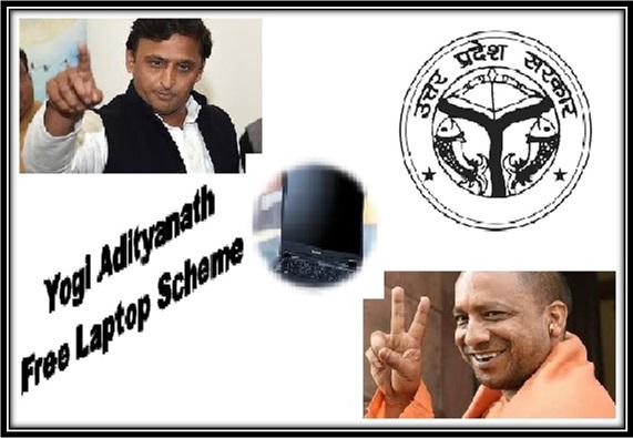 Yogi Adityanath Free Laptop Scheme in Uttar Pradesh