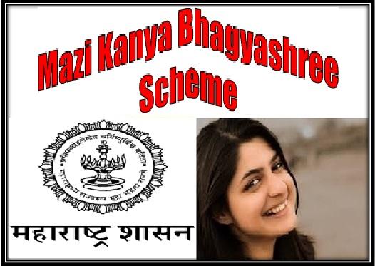 Mazi Majhi Kanya Bhagyashree Scheme Maharashtra