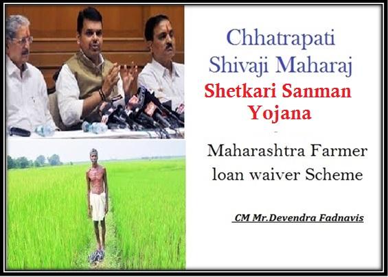 Chhatrapati Shivaji Maharaj Shetkari Sanman Yojana Maharashtra Farmer loan waiver Scheme