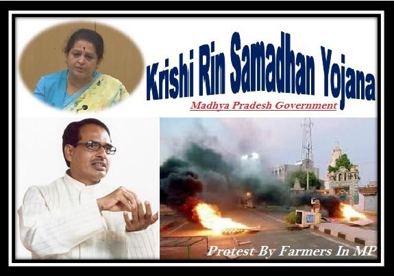 Krishi Rin Samadhan Yojana farmers