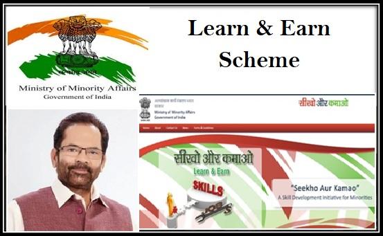 Learn and Earn Scheme Seekho Aur Kamao Yojana