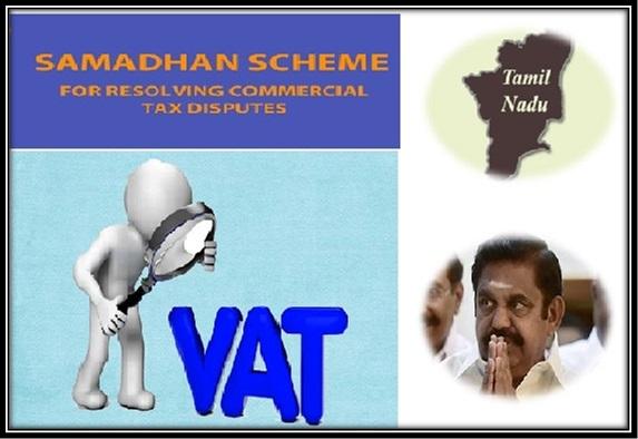 samadhan-scheme-tamil-nadu