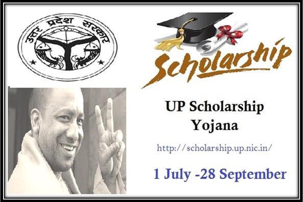scholarship up online-apply-status