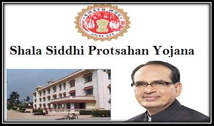 Shala Siddhi Protsahan Yojana in MP
