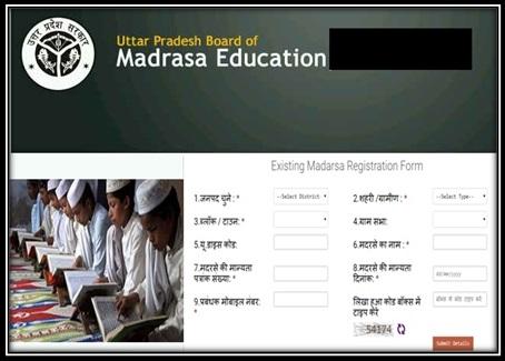 madarsa-board-portal