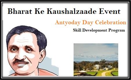 Bharat Ke Kaushalzaade