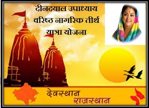 Deendayal Upadhyay Varisth Nagrik Tirth Yatra Yojana
