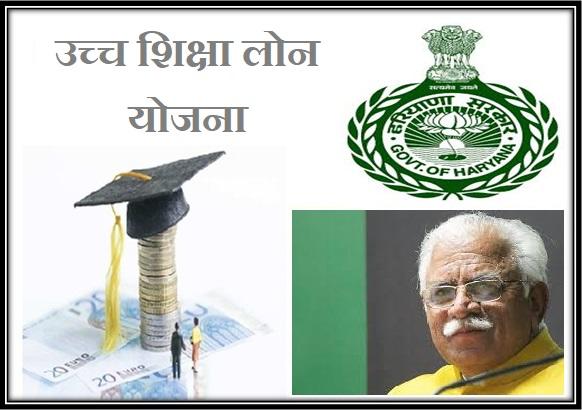 Haryana Uchch Shiksha Loan Yojana For Poor Girls Registration