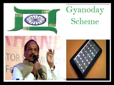 gyanodaya-scheme-free-tablet-teachers-apply-specification-jharkhand