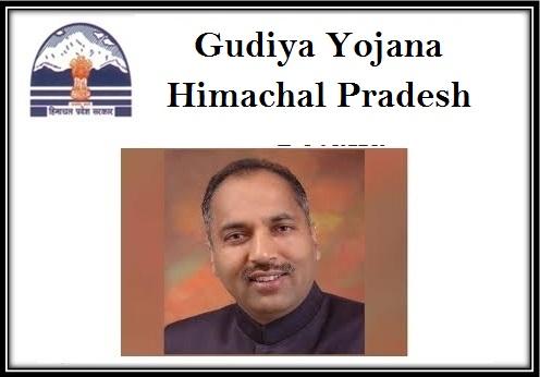 Gudiya Yojana Himachal Pradesh