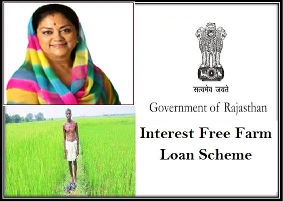 Rajasthan Interest Free Farm Loan Scheme Apply