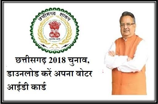 Chhattisgarh Voter List 2018