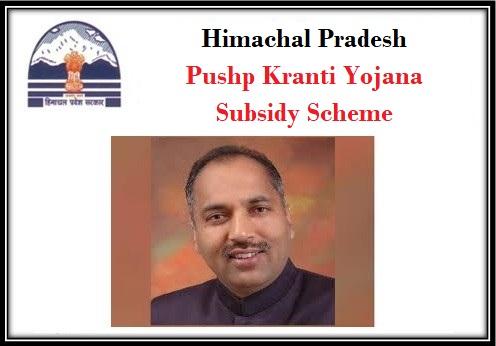 Himachal Pradesh Pushp Kranti Yojana subsidy Scheme