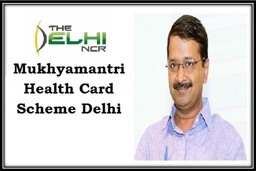 aam admi health card