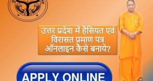 UP Haisiyat Praman Patra Application Form