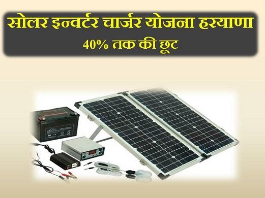 Solar Inverter Charger Scheme in Haryana