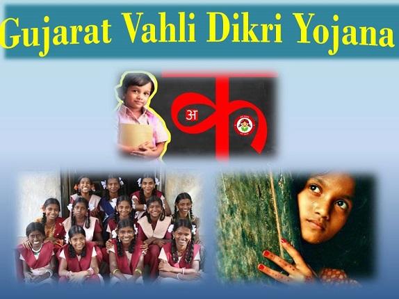 Vahali Dikri Yojana Gujarat