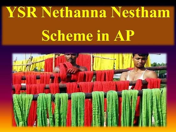 AP YSR Nethanna Nestham Scheme
