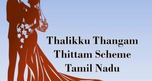 Thalikku Thangam Thittam Scheme in Tamil Nadu