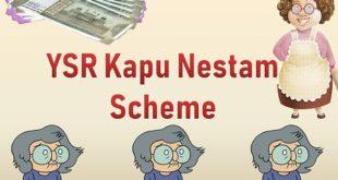 YSR-Kapu-Nestham-Scheme AP